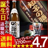父の日 名入れ 名入れ彫刻ギフト 名入れの日本酒 出羽桜 桜花吟醸酒720ml+名入れ杯【名前入り・名入れ】【名入れ】【送料無料】
