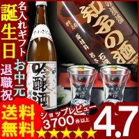 父の日 名入れ 名入れ彫刻ギフト 名入れの日本酒 出羽桜 桜花吟醸酒720ml+名入れ杯2個【名前入り・名入れ】【名入れ】【送料無料】