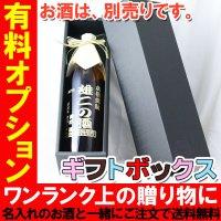 ◆ギフトボックス(720ml〜900ml用)1本用・黒◆